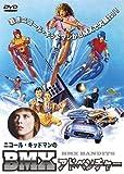 ニコール・キッドマンのBMXアドベンチャー [DVD] image
