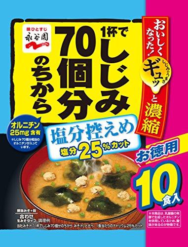 永谷園 1杯でしじみ70個分のちから みそ汁 塩分控えめ 合わせ 徳用 10食入×5個