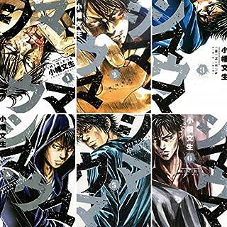 シマウマ コミック 1-6巻セット (ヤングキングコミックス)