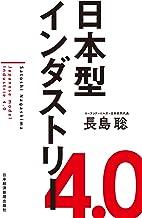 表紙: 日本型インダストリー4.0 (日本経済新聞出版) | 長島聡