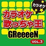 イカロス (オリジナルアーティスト:GReeeeN) カラオケ