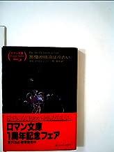 悪魔の精液は冷たい (1978年) (富士見ロマン文庫)