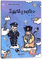 Little A'nan/White Whale Origional Picture Books (Chinese Edition)