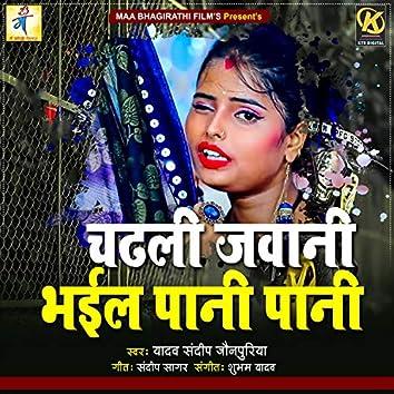 CHADHALI JAWANI BHAIL PANI PANI