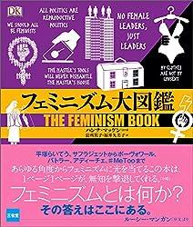 フェミニズム大図鑑