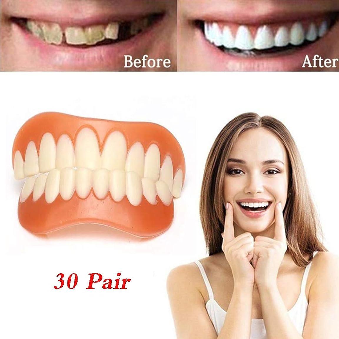 デコレーション推進、動かす円形の30ペアインスタントスマイルティース上下セット、歯の矯正のため悪い歯あなたにパーフェクトスマイルのベニヤ歯ホワイトニング