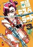 恋情デスペラード (3) (ゲッサン少年サンデーコミックス)