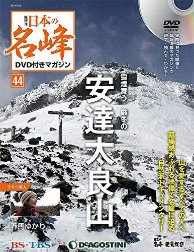 日本の名峰 DVD付きマガジン 44号 (安達太良山) [分冊百科] (DVD付)