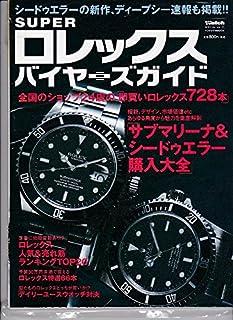 Superロレックスバイヤーズガイド (インデックスムツク POWER WATCH SPECIAL Vol.)