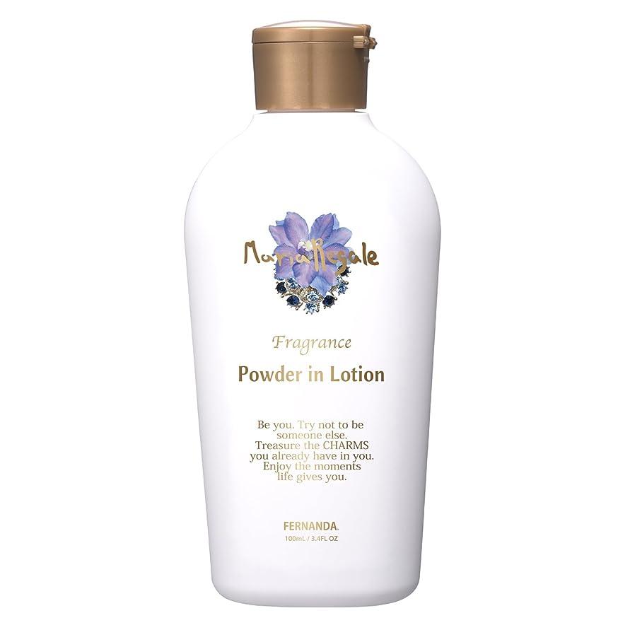 ライセンスへこみブラウズFERNANDA(フェルナンダ) Powder in Lotion Maria Regale(パウダーインローション マリアリゲル)