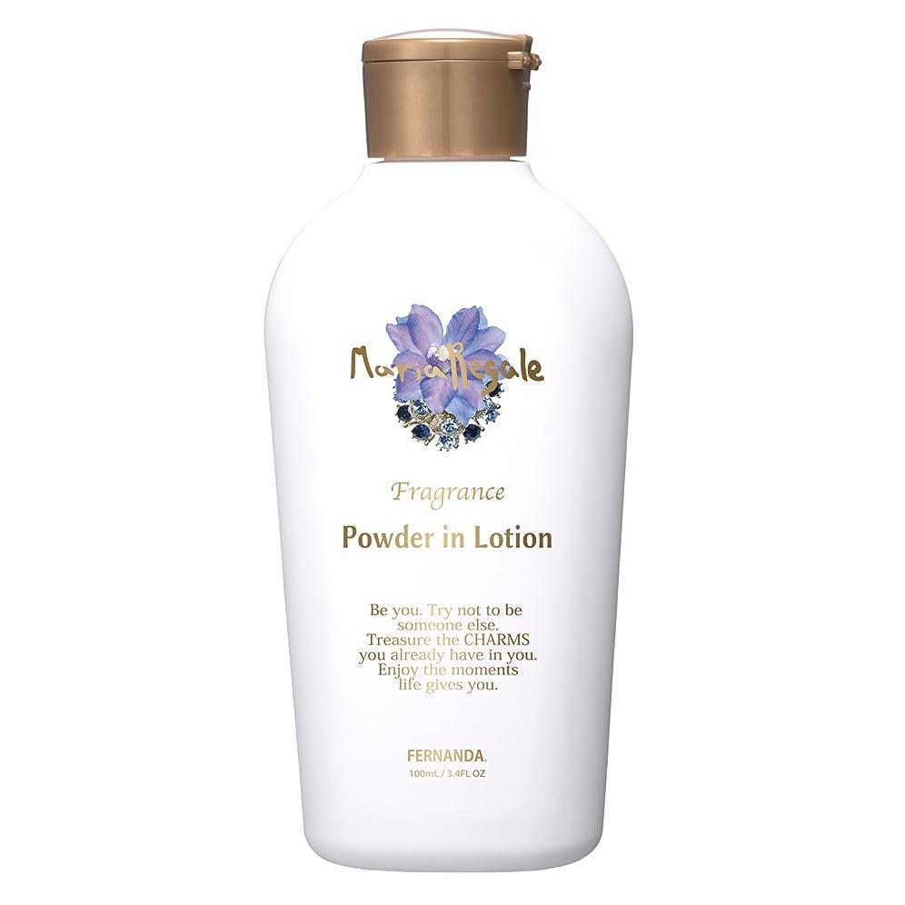 主に名声比類なきFERNANDA(フェルナンダ) Powder in Lotion Maria Regale(パウダーインローション マリアリゲル)