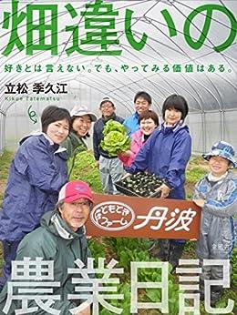 [立松季久江]の畑違いの農業日記