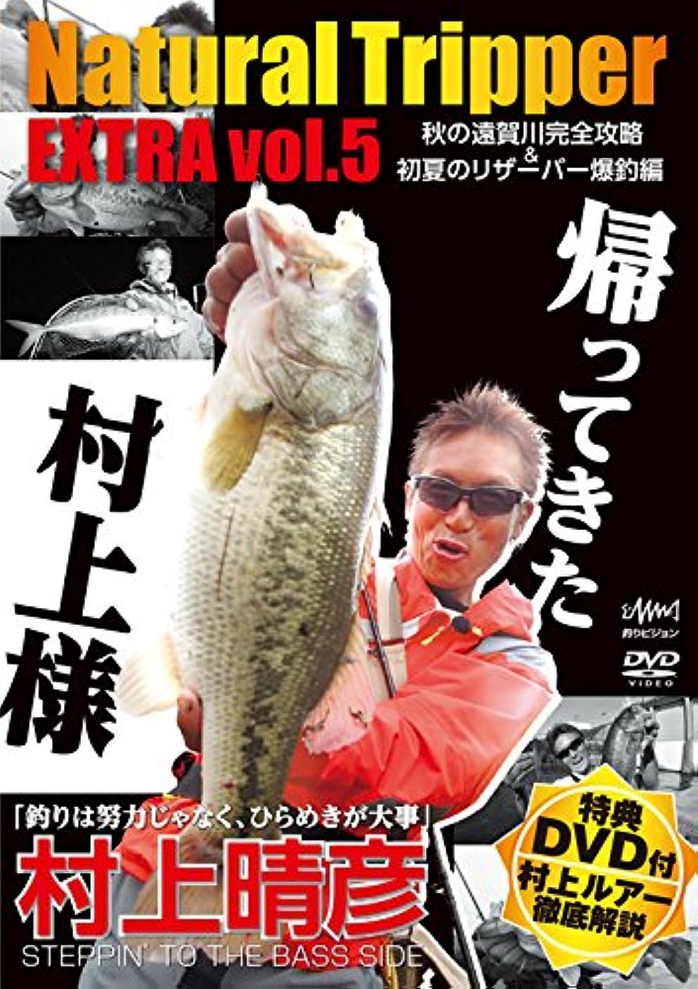 お尻羊飼い悪化させる釣りビジョン(Tsuri Vision) 村上晴彦 Natural Tripper EXTRA vol.5