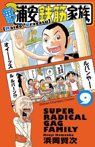 毎度!浦安鉄筋家族 9 (少年チャンピオン・コミックス) - 浜岡賢次