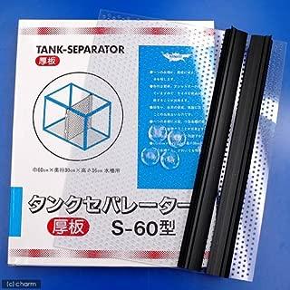 ニッソー タンクセパレーター S-60型(厚板) 8024150