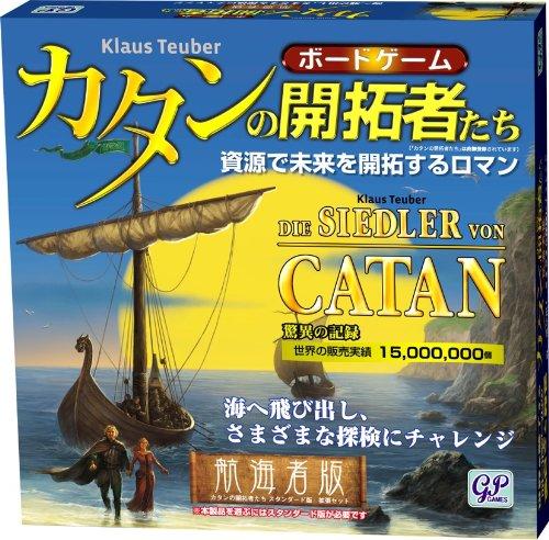 カタンの開拓者たち 航海者版 (拡張版/Die Siedler von Catan: Die Seefahrer. Erweiterung) ボードゲーム