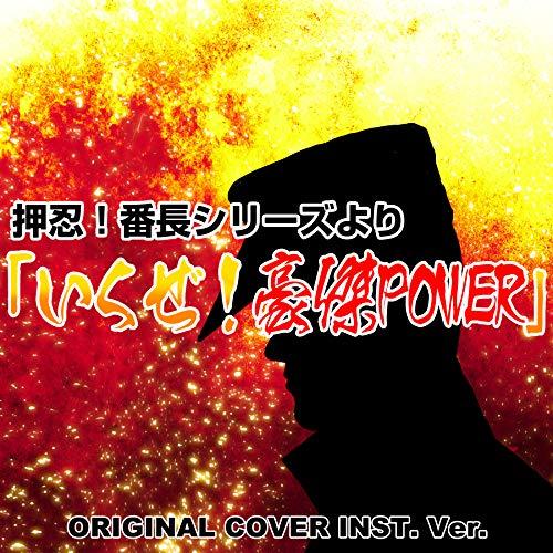 「いくぜ!豪傑POWER」 押忍!番長シリーズ ORIGINAL COVER INST.Ver