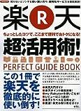 楽天超活用術! (洋泉社MOOK)