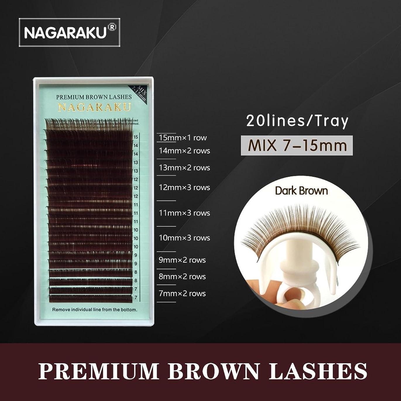 テラスに負けるブリークNAGARAKU 太さ0.07mm,9サイズ、20シート入り、ミックス 7~15mm,ブラウンカーラーまつげエクステ (Cカール, ブラウン)