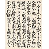 Japanese Cursive Kanji Script Rubber Stamp