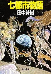 七都市物語 (ハヤカワ文庫JA)