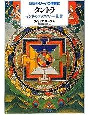 タントラ (新版 イメージの博物誌)