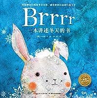 BRRRR一本讲述冬天的书