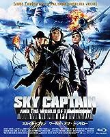 スカイキャプテン ワールド・オブ・トゥモロー [Blu-ray]