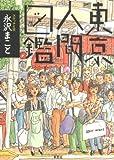 東京人間図鑑