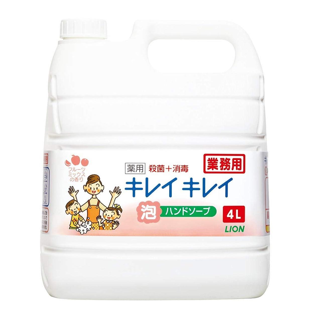 貫通する台風増加する【業務用 大容量】キレイキレイ 薬用 泡ハンドソープフルーツミックスの香り 4L(医薬部外品)