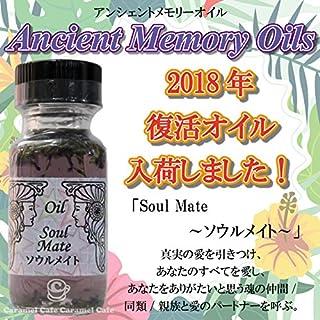 アンシェントメモリーオイル ソウルメイト 2018年復活 Soul Mate~魂の仲間