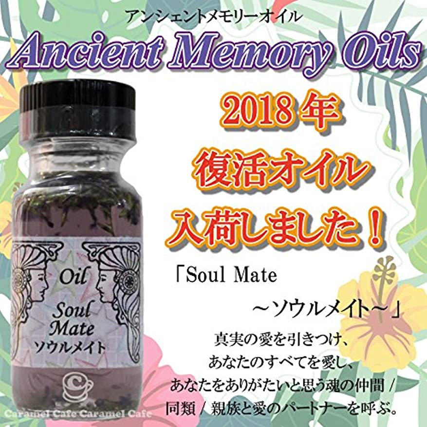ミッションワーディアンケースカロリーアンシェントメモリーオイル ソウルメイト 2018年復活 Soul Mate~魂の仲間