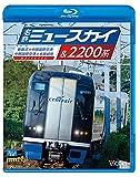 名鉄ミュースカイ&2200系 新鵜沼~中部国際空港 / 中部国際空港~名鉄岐阜 [Blu-ray]