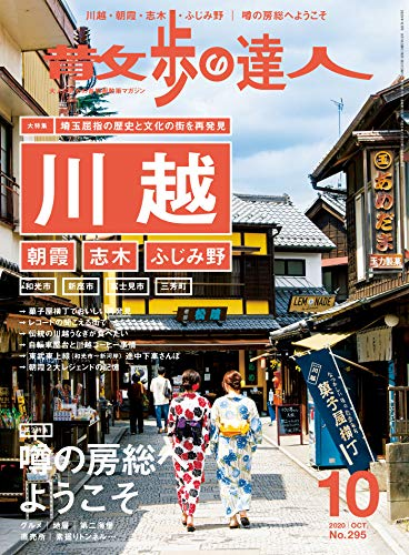散歩の達人 2020年 10月号 [雑誌]