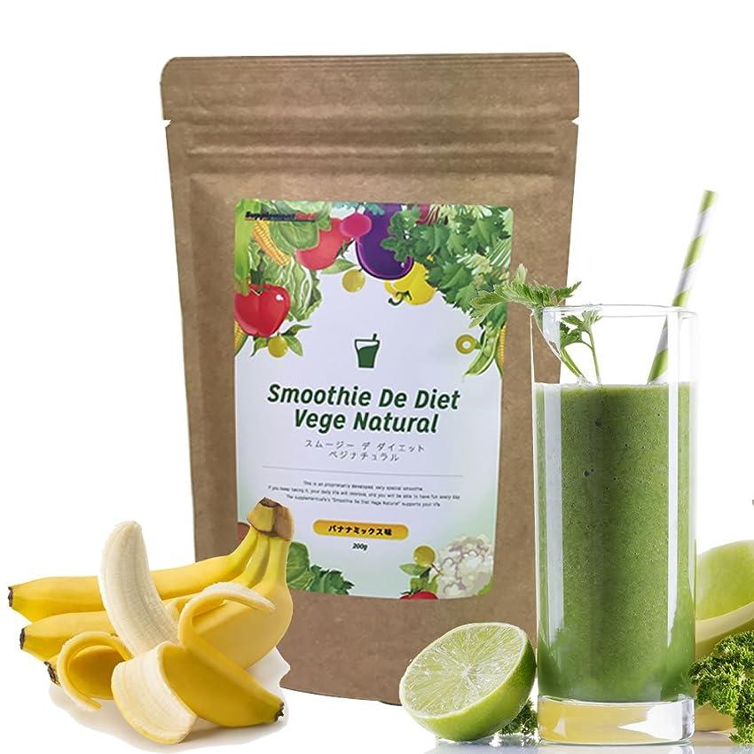 謝る地球くぼみスムージーデダイエットべジナチュラル 野菜酵素352種MIX グリーンスムージー (バナナミックス)