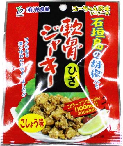 軟骨ジャーキー コショウ味 12g×10袋×2 祐食品 鶏の軟骨を歯ごたえよく仕上げた珍味 おつまみや沖縄土産に