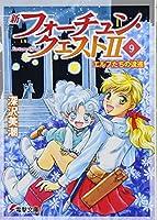 新フォーチュン・クエストII(9) エルフたちの逡巡 (電撃文庫)