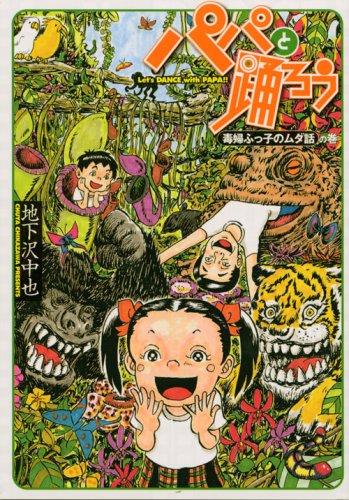 パパと踊ろう 毒婦ふっ子のムダ話の巻 (ヤングマガジンコミックス)の詳細を見る