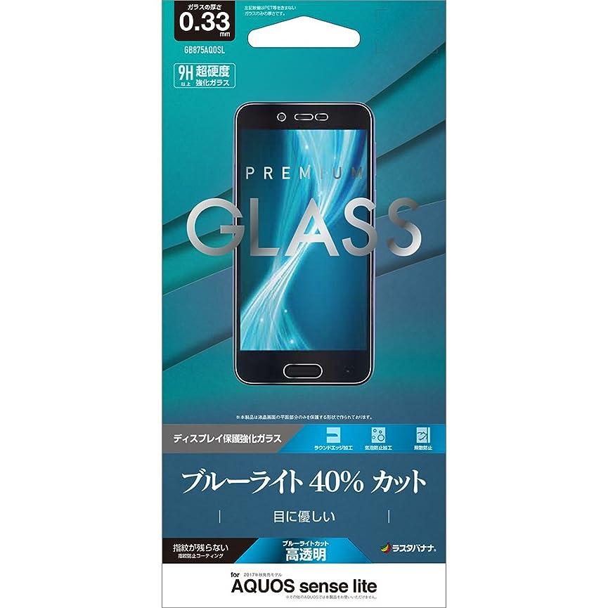抜け目のない降雨読書ラスタバナナ AQUOS sense lite SH-M05 フィルム 強化ガラス 0.33mm ブルーライトカット アクオスセンスライト 液晶保護フィルム GB875AQOSL