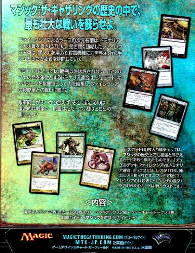 Phyrexia vs. the Coalition Duel Deck (Japanese) - Magic the Gathering