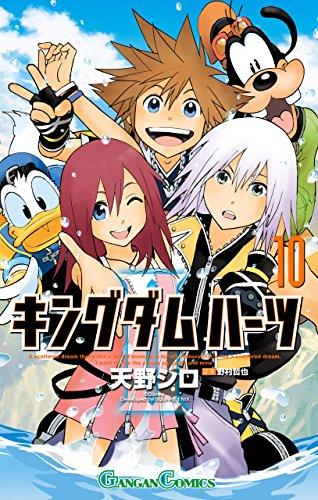 キングダム ハーツII 10巻 (デジタル版ガンガンコミックス)