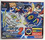 BAKUTEN SHOOT BEYBLADE 2002 - PSX PS1 NTSC Japan Import