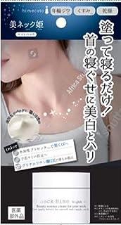 himecoto(ヒメコト) 【医薬部外品】美ネック姫ナイトパック 40g