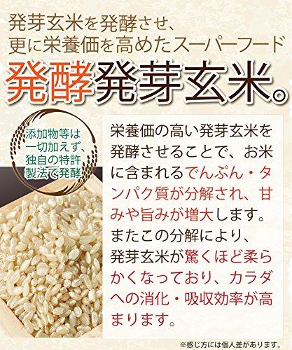 発酵発芽玄米お米の乳酸菌を発酵技術で増加食べやすいもっちり食感植物性乳酸菌ふっくら大粒甘み粘り添加物なし白米モードで炊ける