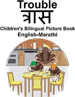 English-Marathi Trouble Children's Bilingual Picture Book