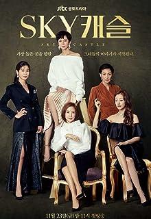 SKYキャッスル~上流階級の妻たち~DVD版 韓国ドラマ 全話