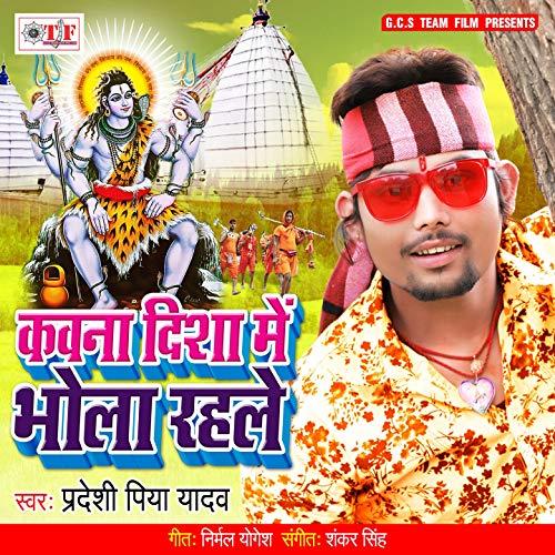 Kawna Disha Me Bhola Rahle