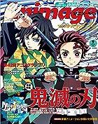 アニメージュ 2020年 09 月号