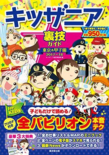 キッザニア裏技ガイド 東京&甲子園 2017~18