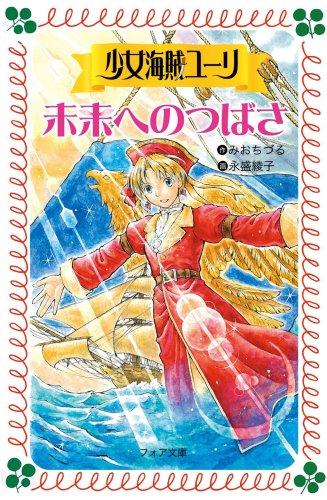 少女海賊ユーリ 未来へのつばさ (フォア文庫)